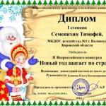 1-Семенихин Тимофей, новогодний костюм из моего детства