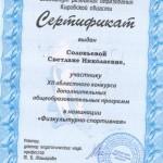 Соловьева С.Н.