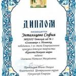 диплом Энтальцевой С