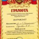 грамота за конкурс шаров_