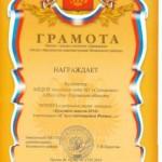 gramota-za-krasivuyu-shkolu