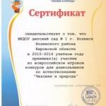 сертификат чип