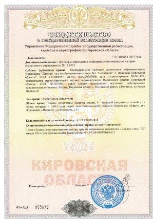 свидетельство о государственной регистрации права _здание