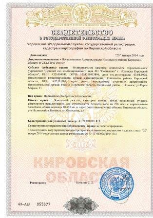свидетельство о государственной регистрации права_земельный участок