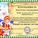 Благодарственное письмо-Зуева Елена Александровна-76867