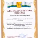 Лаптева О.В.