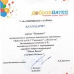 Суходоева
